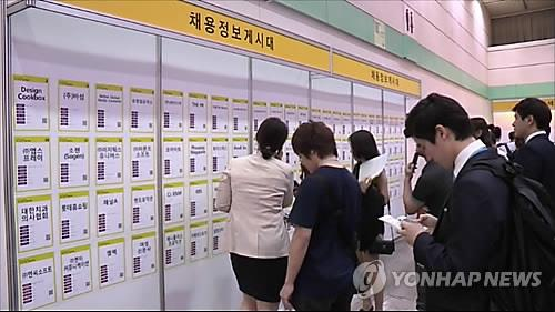 Young people look for a job at a job fair in Seoul. (Image : Yonhap)
