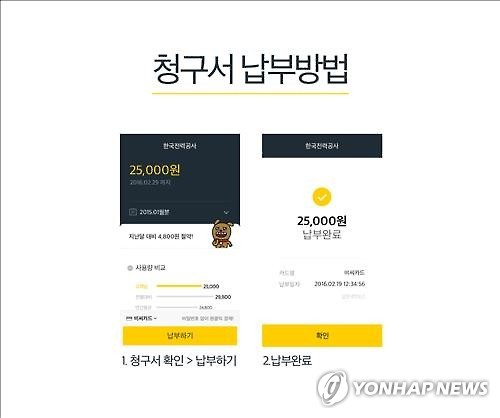 Pay Electricity Bills through Kakao Talk