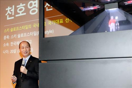 KT Vice Chairman Oh Seong-mok presents a demonstration of the firm's hologram technology on Feb. 15, 2016, at KT Corp.'s headquarters in Seoul. (Image : KT)