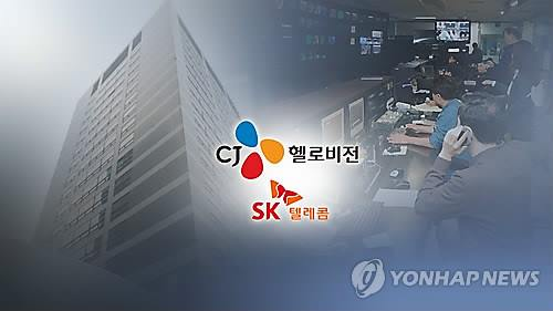 CJ Hellovision Co., South Korea's top operator of cable channels and Internet TV content, said Friday it plans to hold a shareholder meeting later this month to approve a proposed merger plan. (Image : Yonhap)
