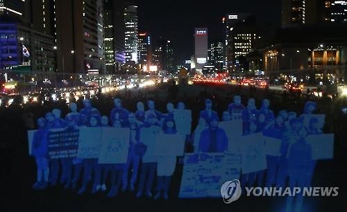 "A hologram protest is held in downtown Seoul on Feb. 24, 2016, the world's second, by Amnesty International Korea to demand people's right to free speech and assembly. The first such ""ghost rally"" was held in Spain in April 2015. (Image : Yonhap)"