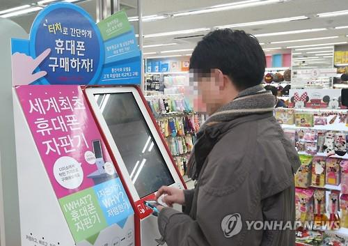 Instead of visiting traditional vendors, consumers buy their mobile phones at the post office, convenience stores, through online shopping sites and even from vending machines. (Image : Yonhap)