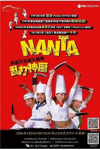 "South Korean non-verbal percussion show ""Nanta"" has launched its second Chinese tour, its production company said Tuesday. (Image : Yonhap)"