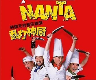 S. Korean All-Percussion Show 'Nanta' Tours China