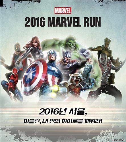 Korea to Hold First 'Marvel Run' in Asia