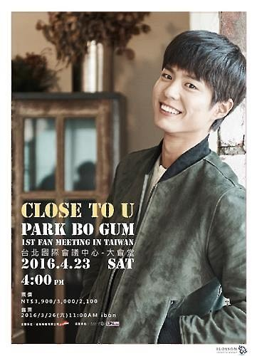 A poster for actor Park Bo-gum's fan meeting in Taiwan. (Image : Yonhap)
