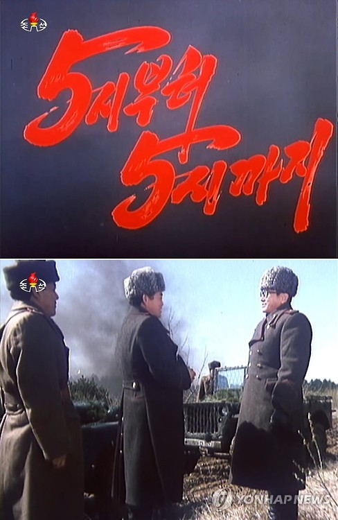 North Korean TV stations have recently been airing war-related movies on a daily basis. (Image : Yonhap)