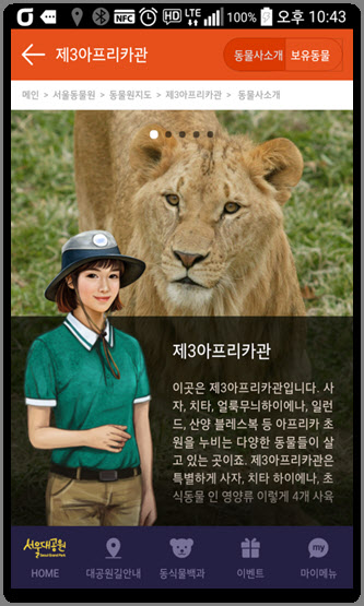 Four characters - a zoo keeper, gardener, a boy and a girl - share information on the exhibited animals or plants in the form of a story, adding a fun touch. (Image : Seoul City)