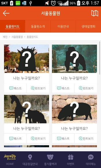 Through animal quizzes, visitors can search for 'hidden' animals and facilities. (Image : Seoul City)
