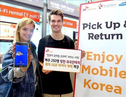 "SK Telecom Co. launches the ""Enjoy Mobile Korea"" program for foreign travelers. (Image : Yonhap)"