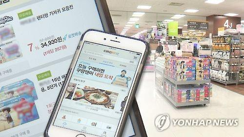 This photo compilation shows e-commerce operator Coupang's application working on a smartphone screen. (Image : Yonhap)