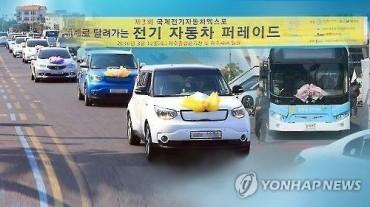 Int'l EV Expo Kicks off in S. Korea