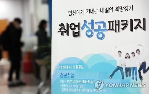 South Korea's youth jobless rate continues to soar. (Image : Yonhap)