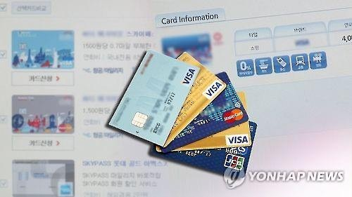 South Korean credit and debit card spending jumped 8.8 percent last year from a year earlier as consumers increasingly favor using cards both for small-sized daily settlements and big tax payments, government data showed Tuesday. (Image : Yonhap)