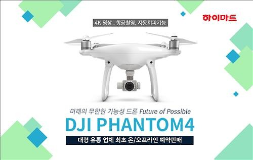 Lotte HiMart to Sell High-end 'Phantom 4' Drone