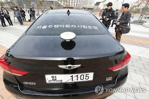 Autonomous vehicles similar to those appearing in cartoons or movies could make it to the market by 2020. (Image : Yonhap)