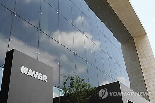 Naver's new offerings are focused on increasing the influence of the Naver portal, with the goal of prolonging the amount of time users spend at the site. (Image : Yonhap)
