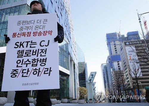 A member of the civic group People's Solidarity for Participatory Democracy stages a one-man protest against SK Telecom Co.'s takeover of CJ Hellovision Co. in front of the SK Telecom building in central Seoul in this file photo taken on Jan. 19, 2016. (Image : Yonhap)