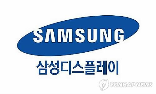 Samsung Display Co., a flat panel maker under Samsung Group, will supply its organic light-emitting diode (OLED) display panels to Apple Inc. starting next year, industry sources said Friday. (Image : Yonhap)