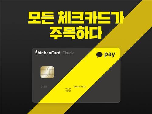 Competition is especially fierce in payment services, as it could be the core foundation of future O2O services. (Image : Yonhap)