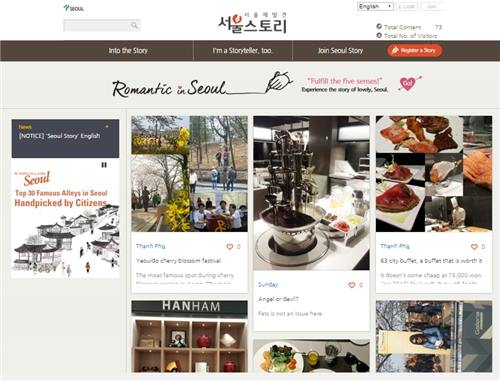 "A screen capture of Seoul's tourism website ""Seoul Story."" (Image : Yonhap)"