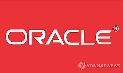 South Korea's antitrust watchdog said Wednesday that it has cleared U.S. tech giant Oracle Corp. of unfair trading practices related to bundling its new softwares with maintenance services. (Image : Yonhap)