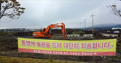 Construction is underway on April 6, 2016 to build a health care town on Jeju Island's southern coast, a project by Greenland Group of China. (Image : Yonhap)