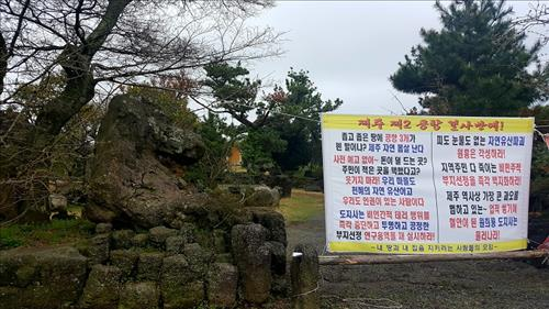 This photo taken on April 5, 2016 shows a banner opposing the government's plan to build a second airport on the southeastern coast of Jeju Island to handle the rising number of passengers. (Image : Yonhap)
