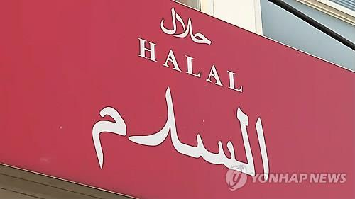 This photo shows a sign board at a resturant in downtown Seoul indicating that it serves Halal food and beverage. (Image : Yonhap)