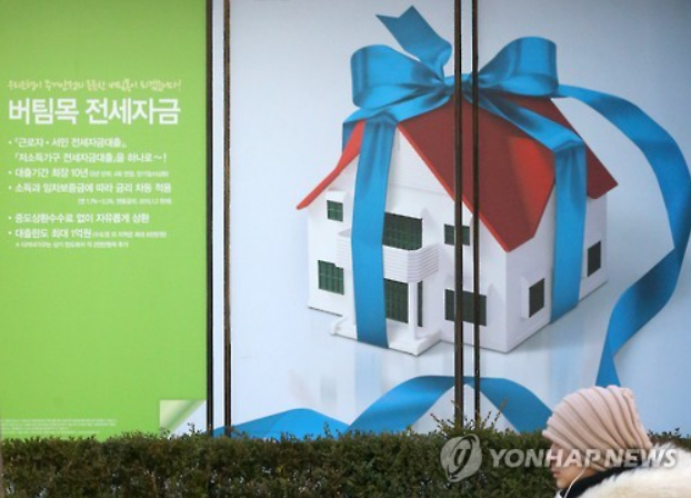 Household debt reached a record high of 1,207 trillion won as of end-2015, while the central bank kept its policy rate at a record low of 1.5 percent in an attempt to bolster growth in Asia's fourth-largest economy. (image: Yonhap)