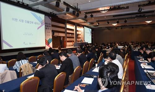 A Korea International Trade Association seminar on the inroads into the Iranian market is under way at COEX in southern Seoul on April 21, 2016, drawing a large number of officials from the South Korean business sector. (Yonhap)