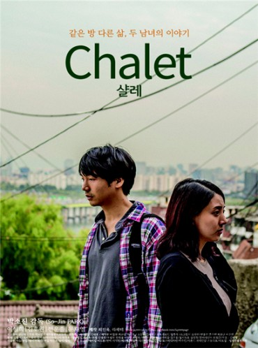 S. Korean Movie 'Chalet' Wins Best Foreign Feature in Arizona Film Festival