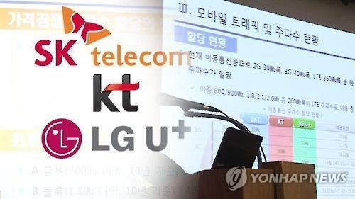 SK Telecom Co., KT Corp. and LG Uplus Corp.are South Korea's 'Big Three' telecommunications companies. (image: Yonhap)