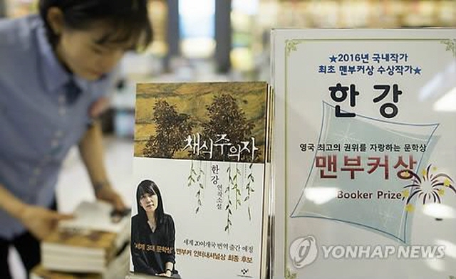 Sales of Han Kang's 'The Vegetarian' Soar on Man Booker Award News