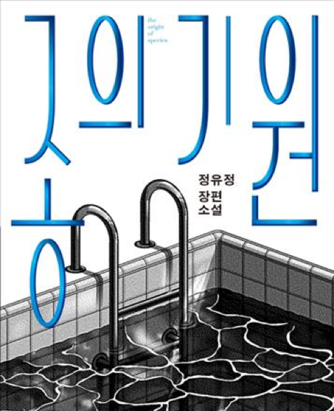 The new novel 'The Origin of Species' was met with peak anticipation even before its release, ranking number one in the bestseller novels list at multiple online book shops such as Kyobo Book and Aladdin. (Image Courtesy of Yonhap)