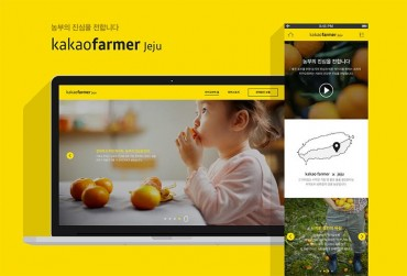 Kakao to Launch KakaoFarmer O2O Service for Agricultural Products