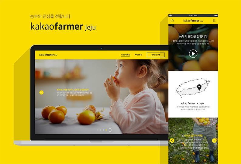 """We asked ourselves, 'Can we trigger innovation in farming using mobile platforms?', and decided to give it a try,"" said a Kakao official. (image: Kakao)"