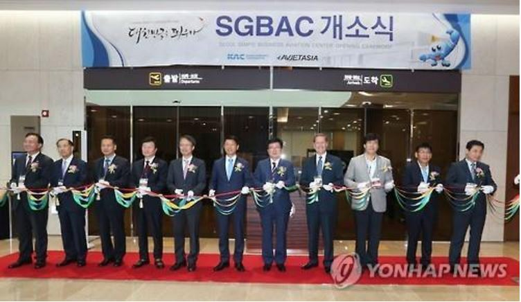 The Seoul Gimpo Business Aviation Center (SGBAC) has officially opened at Gimpo International Airport. (image credit: Yonhap)
