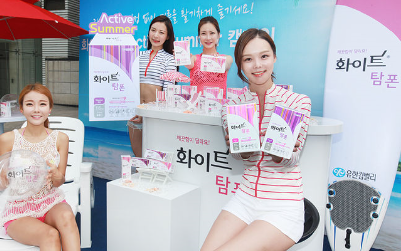 A promotional event staged by Yuhan-Kimberly, the leader in the domestic sanitary pad market. (image courtesy by Yuhan-Kimberly)