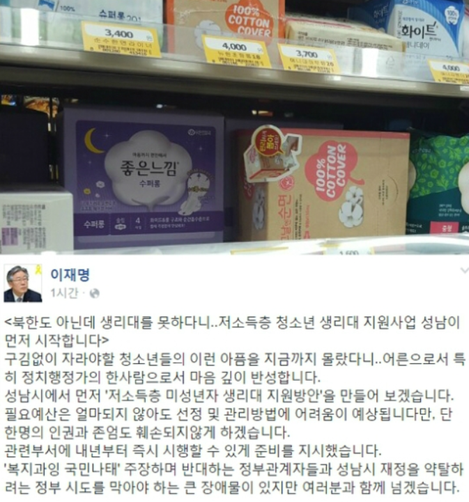 Mayor Lee Jae-myeong of Seongnam, famous for his progressive welfare policies, revealed that he plans to begin a sanitary pad support program for low-income teenagers. (image courtesy of Mayor Lee's Facebook)