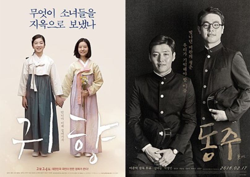 "Sleeper movies have seen great success in Korea. As of now, 3.58 million cinemagoers watched  ""Spirits' Homecomin""(left image), pushing it to rank 7th in the local box office. And another Korean movie ""DongJu; The Portrait of A Poet"" (right image) attracted 1.16 million people, quite an achievement for a small-budget film."