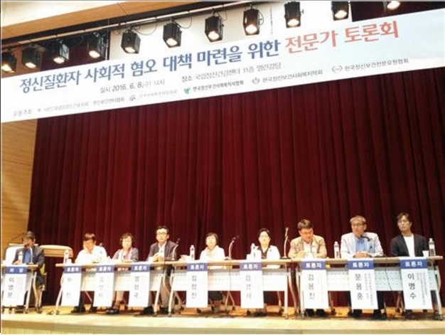 Experts Debate for Countermeasures against Social Hatred of the Mentally Ill (image: Yonhap)