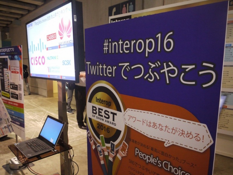 Brocade Wins Best of Show Grand Prize Award for SDI/NFV at Interop Tokyo 2016