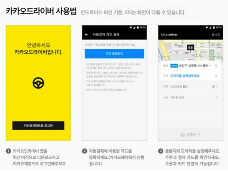 Users can monitor the taxi fare and even pay with a pre-registered card. (Image Credit: Yonhap)