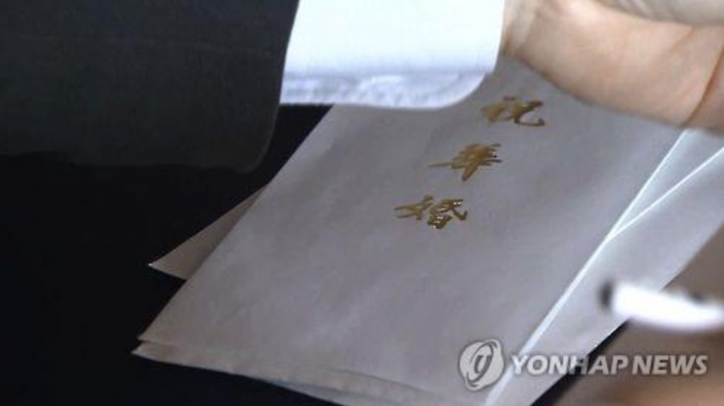 An envelope used for congratulatory money. (image: Yonhap)