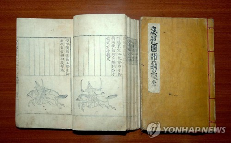 "The U.N. organization listed the manual called ""Mu Ye Do Bo Tong Ji"" on its World Regional Register for Asia-Pacific at a meeting of the UNESCO Memory of the World Regional Committee for Asia-Pacific in Vietnam in May, the Korean Central News Agency said in an English dispatch monitored in Seoul. (Image courtesy of Yonhap)"