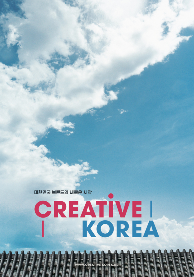 "The Ministry of Culture, Sports and Tourism chose the new slogan based on public polls that singled out ""creativity,"" ""passion and ""harmony"" as the three main keywords that can best identify Korea, and listened to opinions from local and foreign experts. (image: Ministry of Culture, Sports and Tourism)"