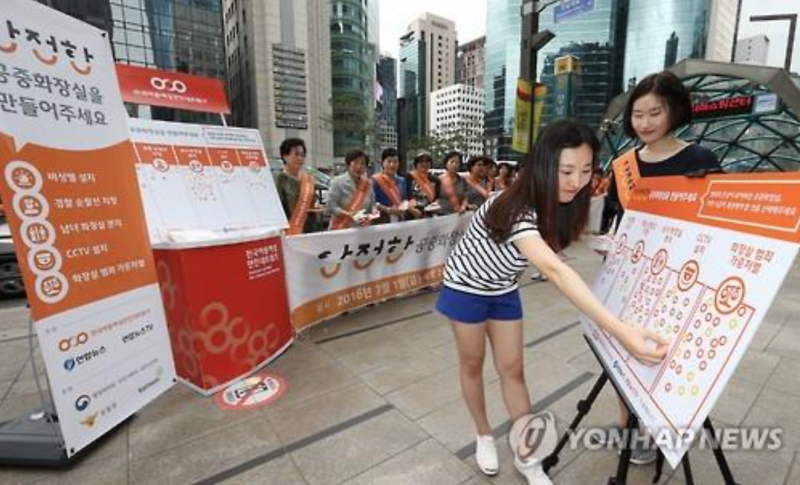S. Korean Organizations Rally for Women's Safety in Public Restrooms