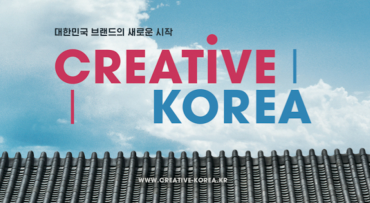 S. Korea Makes 'Creative Korea' New National Slogan