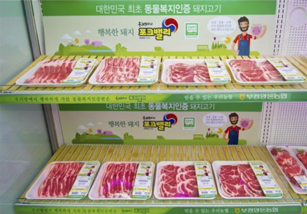 The final products were also sold with an animal welfare-certification mark. (image: Yonhap)